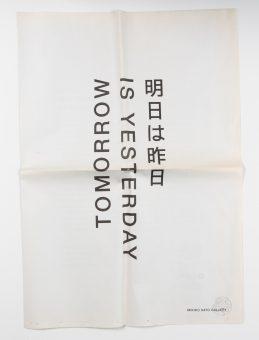 Nina venus curatorial tomorrow is yesterday mikikosato DSC9074